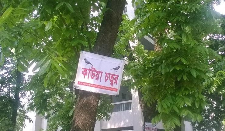 http://www.dhakatimes24.com/assets/news_photos/2017/03/23/image-25342.jpg